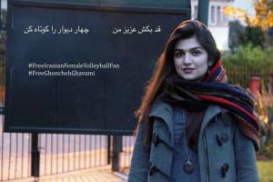 Ghoncheh Ghavami. Facebook. La ragazza era stata arrestata per aver chiesto, insieme ad altre attiviste, di assistere a un incontro Iran-Italia durante il campionato del mondo, malgrado un divieto imposto dalle autorità della repubblica islamica. Ansa, Afp